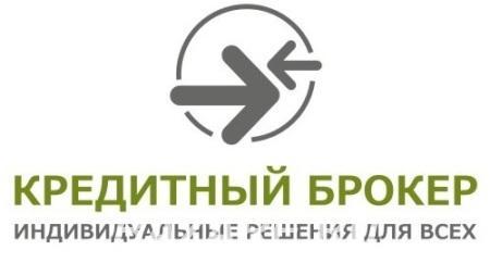 Кредитный брокер - Ваш новый друг,  Пермь