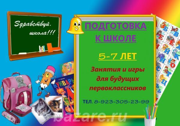 Подготовка к школе. Репетитор 1-2 класс г. Минусинск,  Абакан