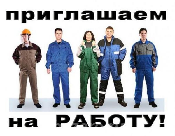 Срочно нужны дорожные рабочие, стропальщики,  Омск