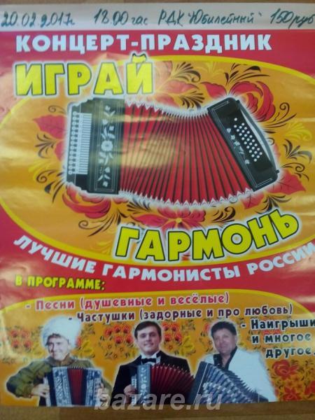 Приглашаем всех на концерт лучших гармонистов России, Тоцкое