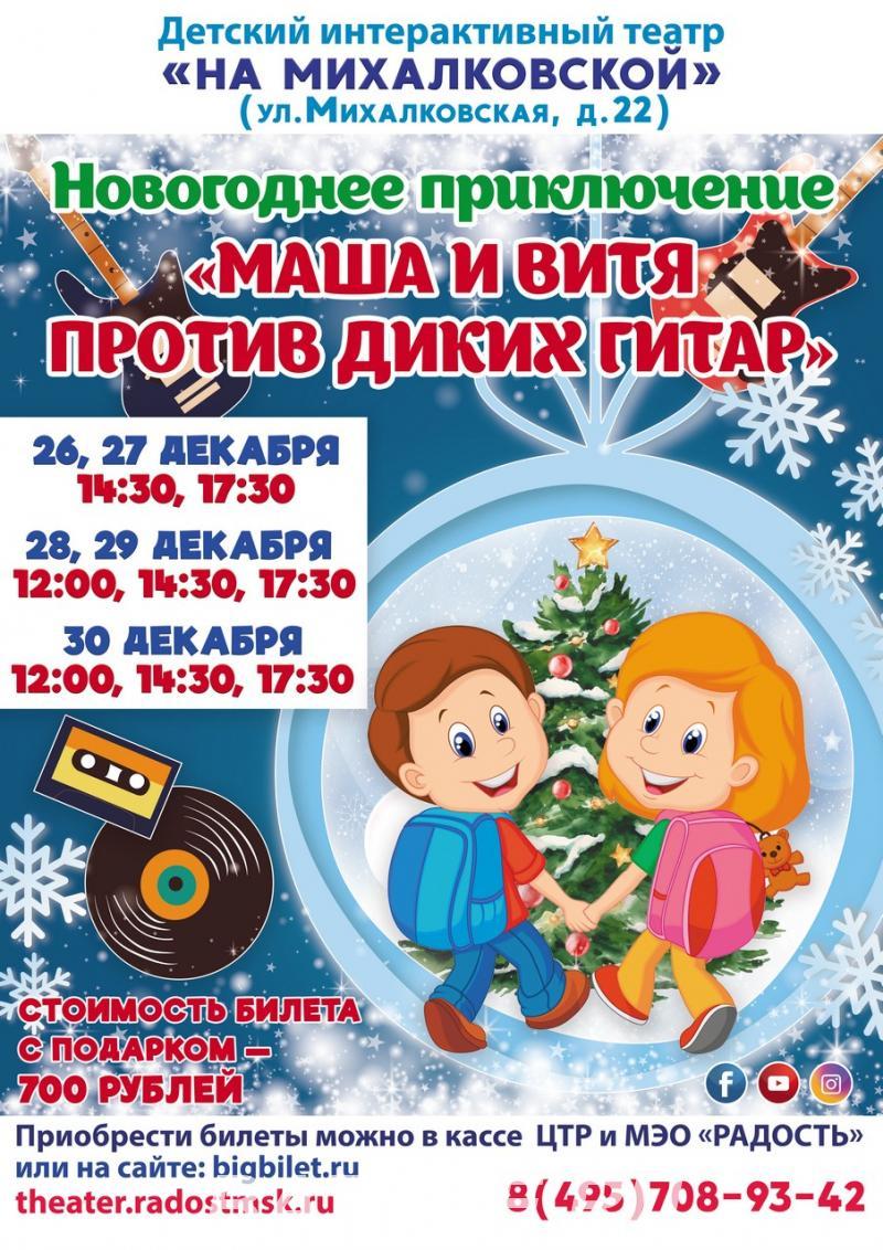Новогодние представления для детей, Москва м. Войковская