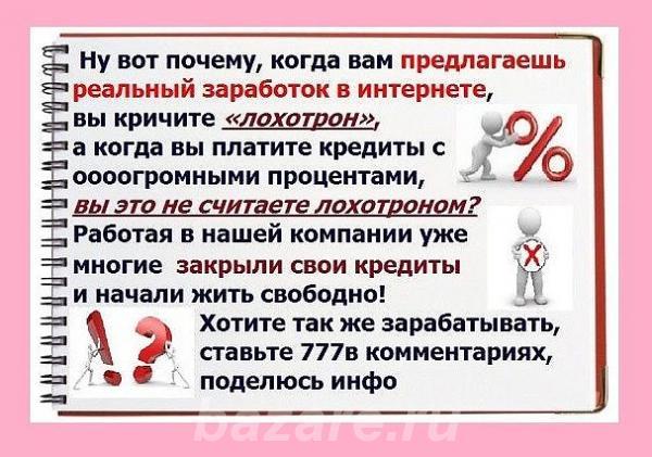 Не ищите где меньше работать, ищите где больше зарабатывать,  Южно-Сахалинск