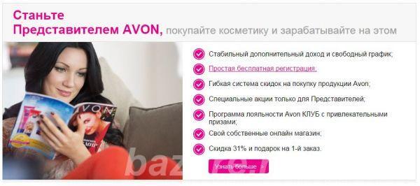 Требуются ответственные сотрудники в компанию Avon., Тахтамукай