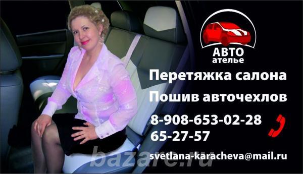 Перетяжка салона, пошив авточехлов,  Иркутск
