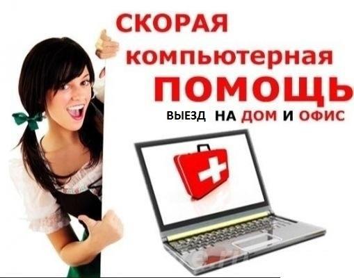 Компьютерный мастер частник,  Ульяновск
