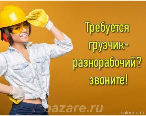 Предлагаем услуги грузчиков и разнорабочих,  Воронеж