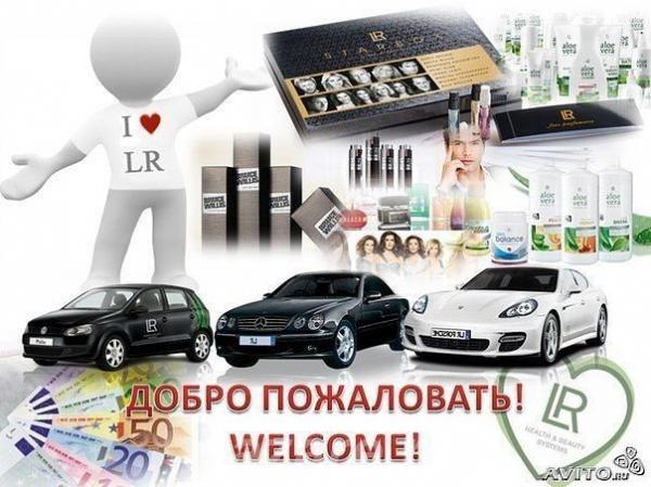 Немецкая Компания LR Health Beauty Systems,  Грозный