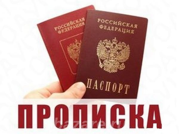 Постоянная прописка Москва, Москва
