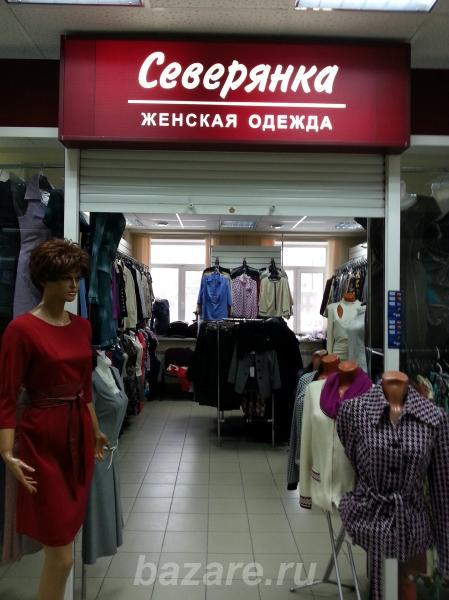 Северянка женская одежда,  Томск