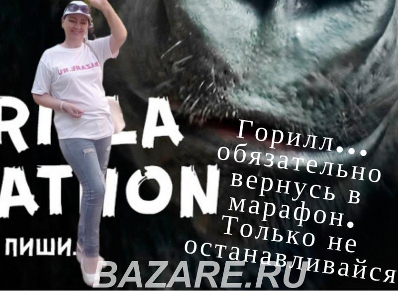 Марафон марафонистый по раскрутке групп и страниц в . .., Нижний Новгород