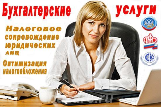 Бухгалтерские услуги от 500 рублей,  Омск
