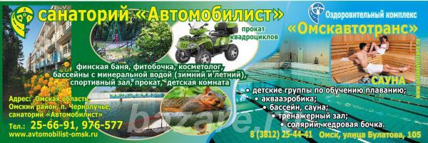 Санаторий профилакторий Автомобилист,  Омск
