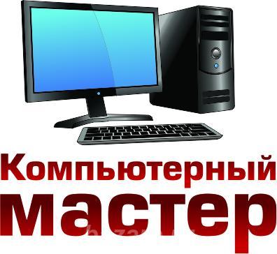 Ремонт ноутбуков, компьютеров, мониторов в день обращения,  Хабаровск