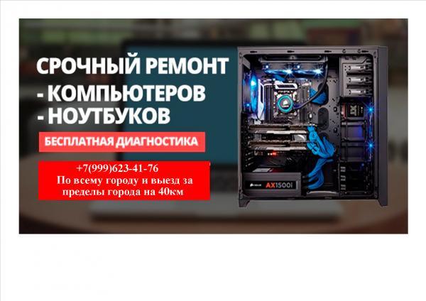 Ремонт компьютеров, ноутбуков,  Уфа