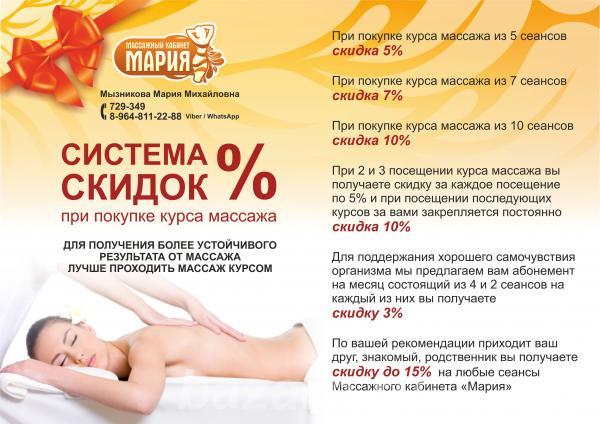 Оздоровительные массажи для всей семьи Иркутск,  Иркутск