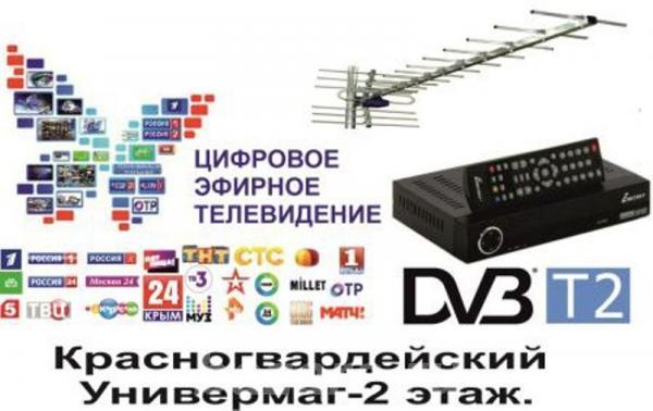 Антенна усилением 13 дБ. для DVB-T2, Красногвардейское