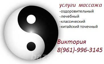 Профессиональный массаж, по доступной цене., Ключи