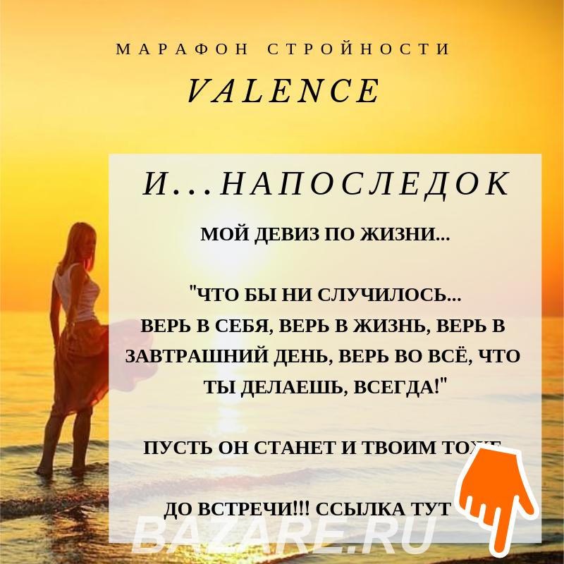 Как женщине научиться любить себя от Валенса, Нижний Новгород