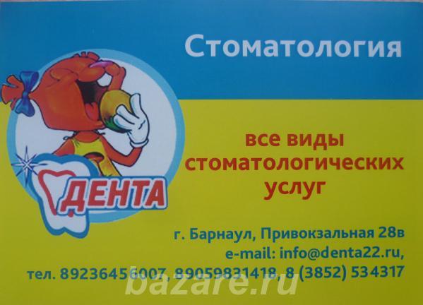 Стоматологический кабинет Дента,  Барнаул