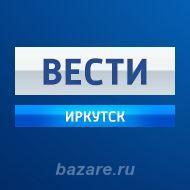 Программа Вести-Иркутск ищет для съемок школьников,  Иркутск