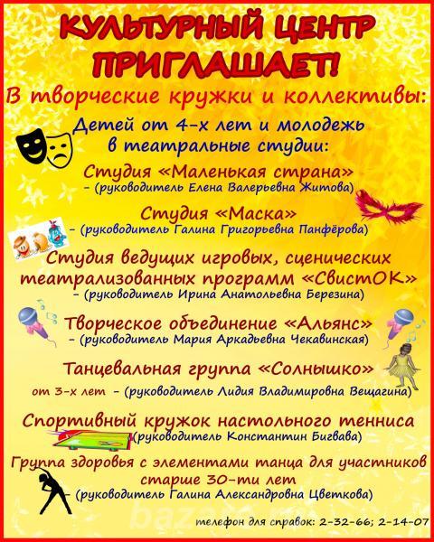 КЦ г. Устюжна приглашает, Устюжна