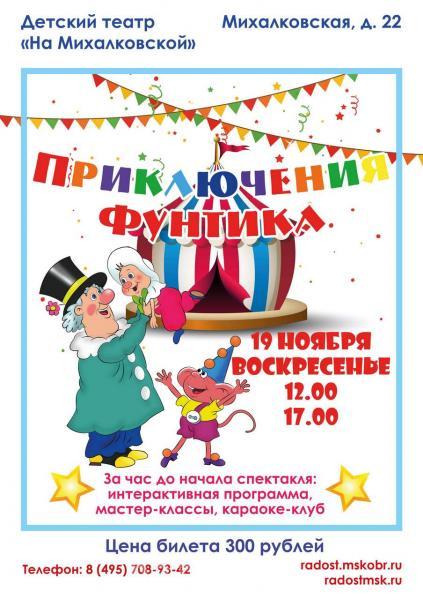 Детский спектакль Приключение Фунтика, Москва