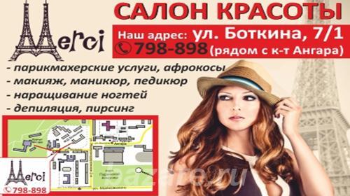 Салон красоты Merci Иркутск,  Иркутск