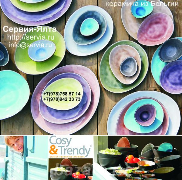 Бельгийская керамика, фарфор, столовые приборы Cosy Trendy в Крыму., Ялта