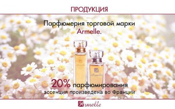 Компания Armelle,  Екатеринбург