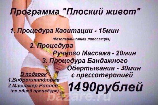 5 процедур и минус 5 кг., Нижний Новгород
