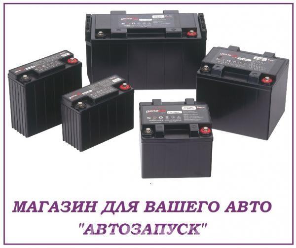 Автомагазин. АвтоЗапуск.,  Новосибирск