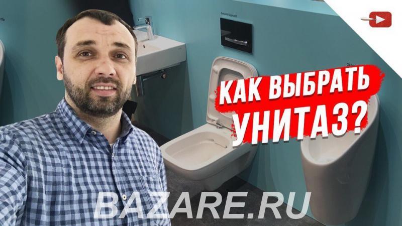 как выбрать унитаз,  Челябинск