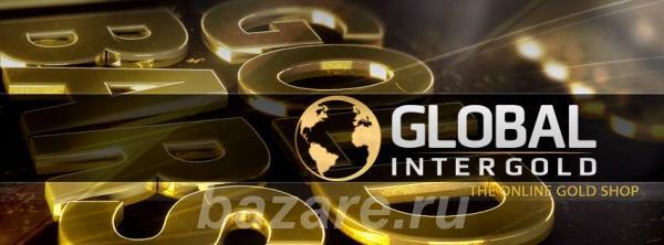 Приглашаем к сотрудничеству Интернет-магазин золота Global InterGold,  Владикавказ