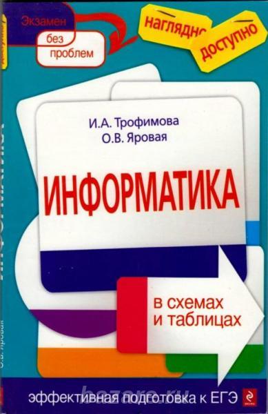 Учебники для подготовки к урокам, огэ и егэ, Комсомольск-на-Амуре