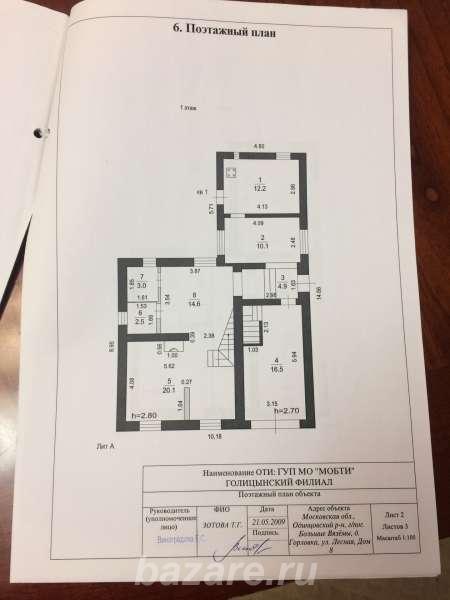 Продаю  дом  360 кв.м  кирпичный,