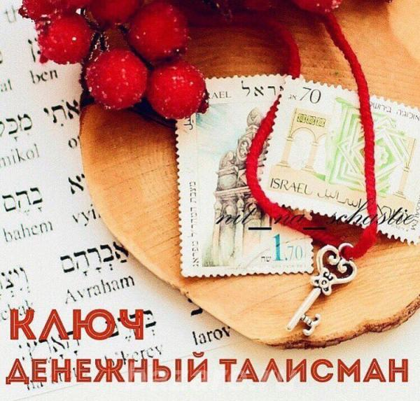 Красная нить из Иерусалима, Краснодар