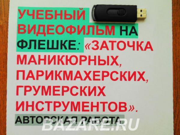 Как заточить маникюрные, парикмахерские и грумерские . .., Краснодар