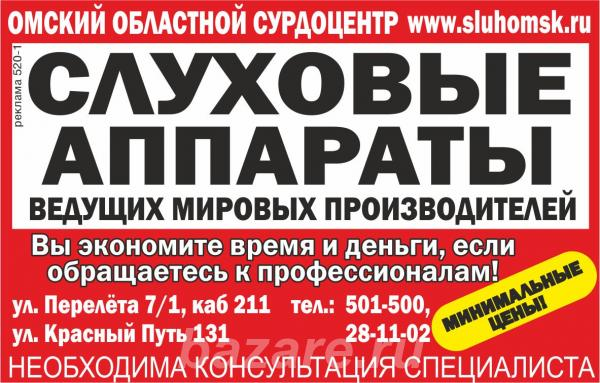 Лаборатория слуха и слухопротезирования.,  Омск