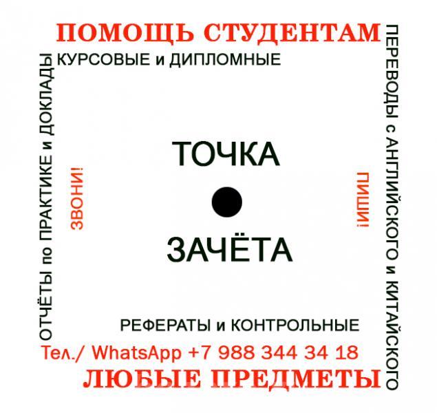 Помогаем студентам учиться, Краснодар