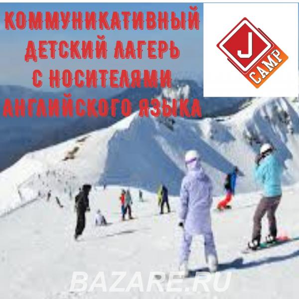 Jey Camp 1170 Новогодняя смена 02-07.01.2019, Сочи