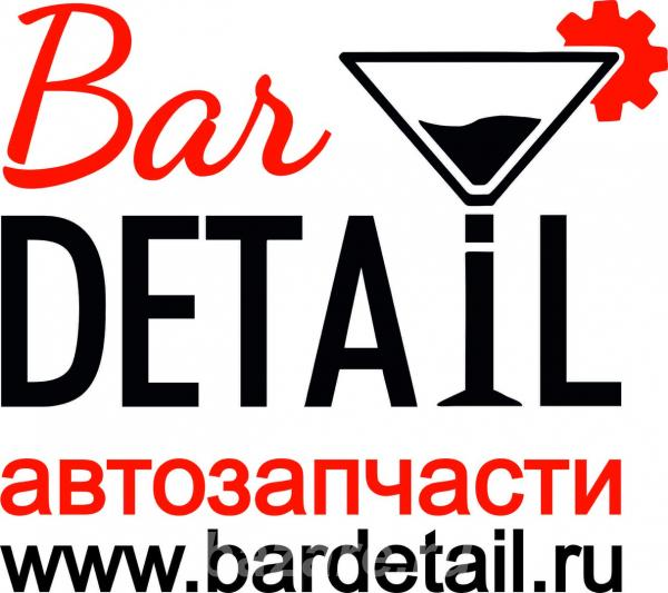 BarDetail. ru Интернет- магазин автозапчастей,  Новосибирск