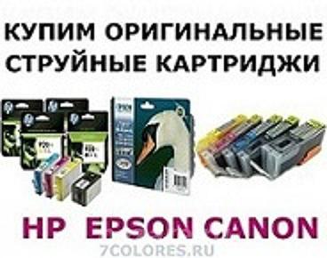 Купим оригинальные картриджи HP, Canon, Epson, Brother., Москва м. Кантемировская
