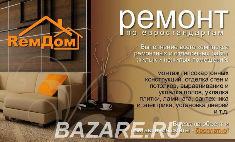 Внутренний ремонт, Прокопьевск