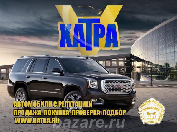 Выгодная продажа Вашего авто с компанией Хатра,  Хабаровск