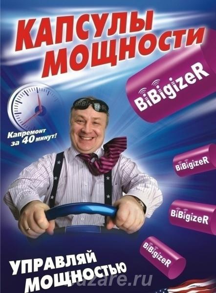 Продление жизни двигателя без вскрытия.,  Новосибирск