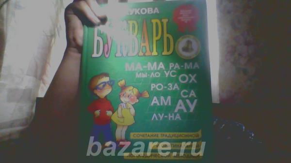 Продаю Букварь,  Барнаул