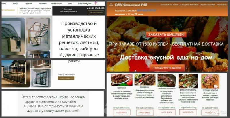 Лендинг пейдж под ключ настройка рекламной кампании, Краснодар