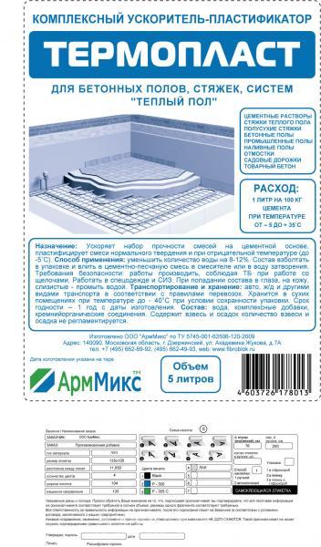 Пластификатор для тёплого пола Термопласт,  Белгород