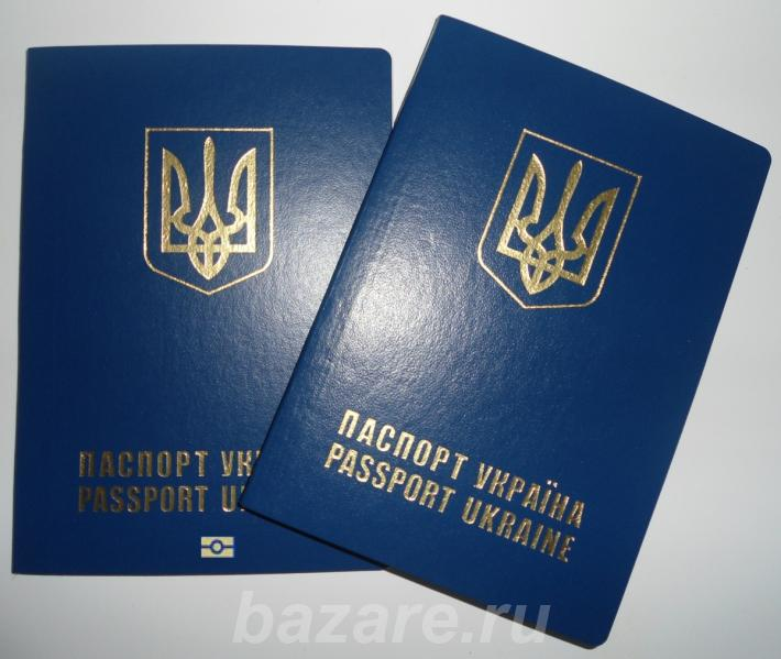 Паспорт гражданина Украины, загранпаспорт, Москва