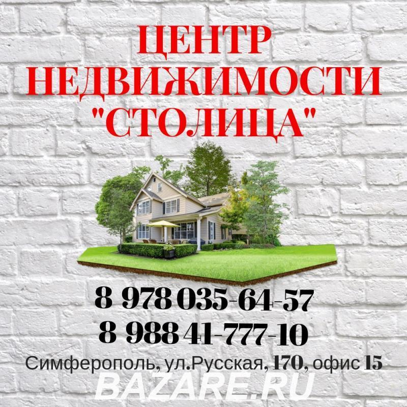 Центр Недвижимости Столица, Симферополь